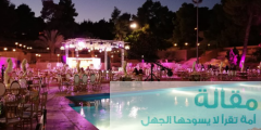 9 7 240x120 - تقرير عن المدينة المائية  عمان ويفز