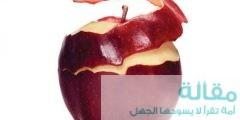 كيفية إستخدام التفاح لتعزيز صحتك