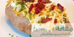 1 165 240x120 - ما هي أسباب اعتبار البطاطا المشوية في الفرن من الأطعمة الصحية