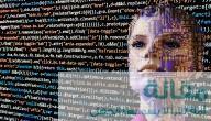 ما هي مجالات الذكاء الاصطناعي