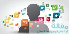 مفهوم وسائل الاتصال