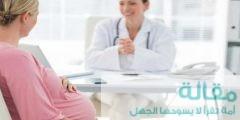 طرق علاج دوالي المهبل