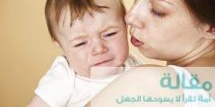 نصائح وحلول لتعود الطفل على الشيل