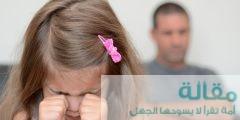 تعرض الطفل للتحرش الجنسي في المدرسة 1 810x540 240x120 - علامات تعرض الطفل للتحرش الجنسي