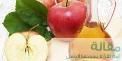 فوائد خل التفاح في علاج حب الشباب