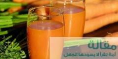 عصير الجزر والبرتقال
