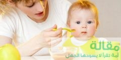 معلومات عن الفطام عن الرضاعة الطبيعية
