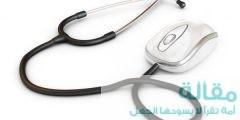 طبية سريعة 240x120 - شوية معلومات طبية سريعة لكي