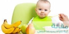 تحضير وصفات طعام للرضع من عمر 6 شهور