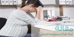 ما هي أعراض نقص المغنيسيوم عند الحامل