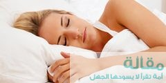 الاسباب النفسية التي يسببها النوم