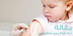 7e574c783a 240x120 - نبذه عن تطعيم الأطفال