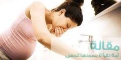 أسباب و علاج تسمم الحمل