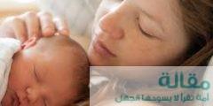 نصيحة بعد الولادة لتحافظي على صحتك و صحة طفلك