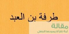 الشاعر طرفة بن العبد
