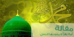 ما هي شخصية الرسول محمد