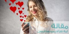 أجمل رسائل الحب والغرام