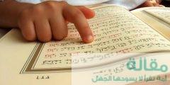 تربية الأبناء في الإسلام