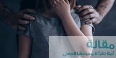 1551260094 240x120 - علامات تدل علي تعرض طفلك للتحرش الجنسي