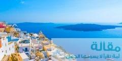 تعرفي علي اجمل جزر اليونان
