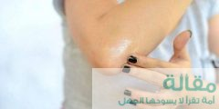 al3enah blthat 342 1465345260 240x120 - التخلص من سواد الركب