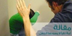 al7aya o almojtama3 609 1465153353 240x120 - معنى العنف ضد المرأة