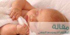 علاج الرضيع من الزكام