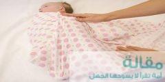 كيفية لف الطفل حديث الولادة
