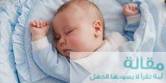 معلومات عن حول النوم السليم والهادئ للرضع