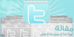 ارسال رسالة خاصة في تويتر