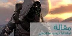 تحديث لعبة Destiny 2 بعد توقف اللعبة عن العمل