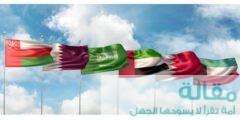 عدد دول الخليج وما هي