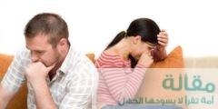 أتحكم بأعصابي مع زوجي 240x120 - كيف أتحكم في أعصابي مع زوجي