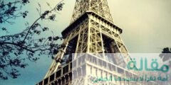 حقائق عن برج إيفل