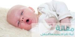 التعامل مع الأطفال حديثي الولادة