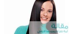 al3enah blthat 3347 1465106172 240x120 - كيفية الحصول على لمعة في الشعر
