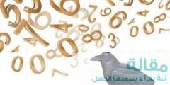 al7aya o almojtama3 1983 1465144117 240x120 - التشاؤم عند الشعوب