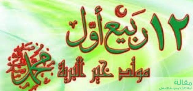 images 16 - موعد ولادة الرسول صلى الله عليه وسلم