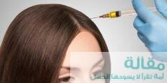 كل ما تحتاج معرفته حول حقن البلازما لعلاج تساقط الشعر