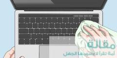 كيفية تنظيف لوحة مفاتيح ماك
