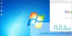 كيفية تحريك نافذة خارج الشاشة في نظام تشغيل ويندوز وماك