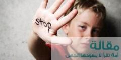 ما هي الدوافع الأساسية للعنف ضد الأطفال ؟