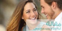 الاساليب الصحيحة في الحوار مع الزوج