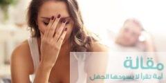 اسباب اضطراب النشوة الجنسية عند النساء
