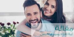 كيف تجعلين زوجك يحبك بجنون ؟