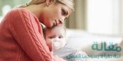 6441166 2135820712 240x120 - مخاطر مرحلة اكتئاب ما بعد الولادة